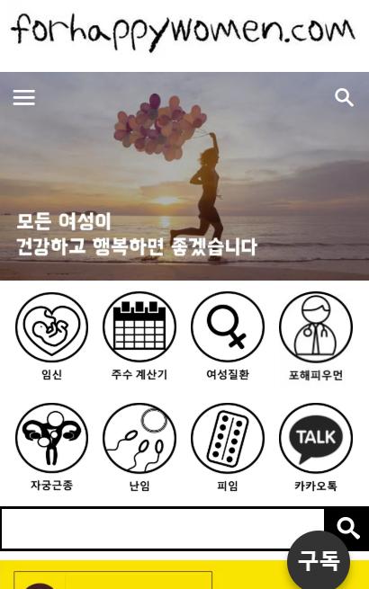 포해피우먼닷컴 화면